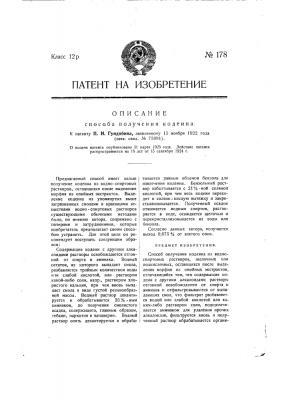 Способ получения кодеина (патент 178)