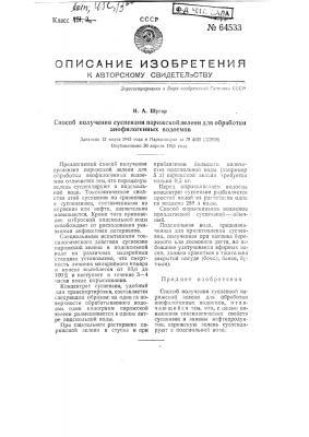 Способ получения суспензии парижской зелени для обработки анокрилогенных водоемов (патент 64533)