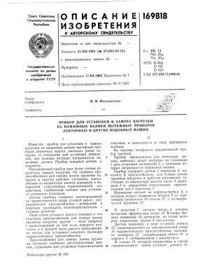 Прибор для установки и замера нагрузки (патент 169818)