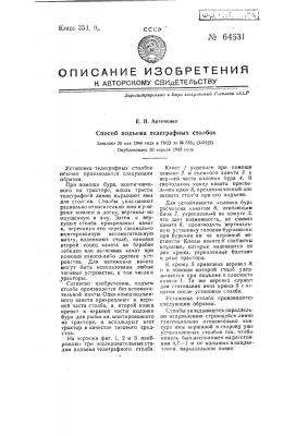 Способ подъема телеграфных столбов (патент 64631)