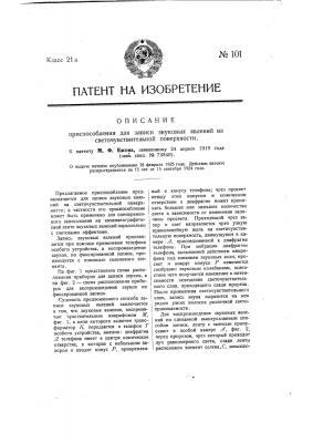 Приспособление для записи звуковых явлений на светочувствительной поверхности (патент 101)