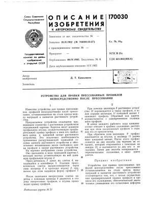 Устройство для правки прессованных профилей непосредственно после прессования (патент 170030)
