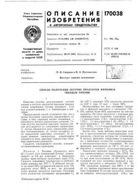 Способ получения летучих продуктов пиролиза твердых топлив (патент 170038)