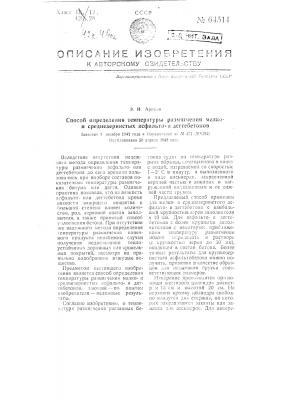 Способ определения температуры размягчения мелкои среднезернистых асфальтои дегтебетонов (патент 64514)