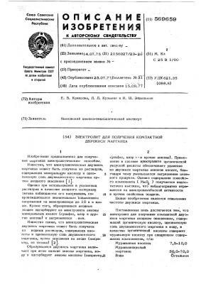 Электролит для получения компактной двуокиси марганца (патент 569659)