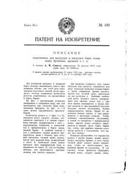Подъемник для выгрузки и нагрузки барж сплавными бревнами, дровами и т.п. (патент 149)