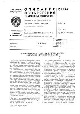Патент ссср  169942 (патент 169942)