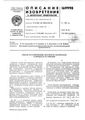 Способ регулирования жесткости целлюлозы в процессе ее отбелки (патент 169998)