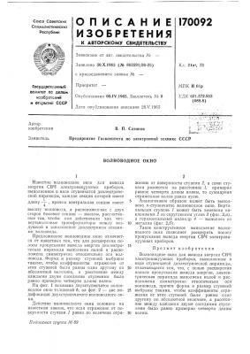 Волноводное окно (патент 170092)