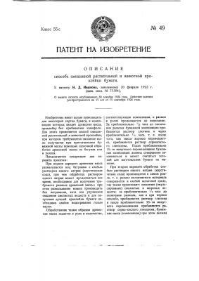 Способ смешанной растительной и животной проклейки бумаги (патент 49)