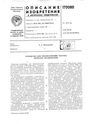 Патент ссср  170080 (патент 170080)
