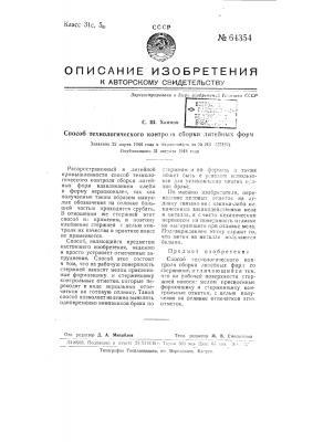 Способ выявления виновников брака при сборке литейных форм (патент 64354)