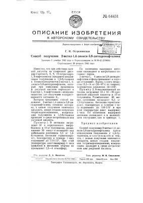 Способ получения 2-метил-1,4-диокси-5,8-дигидронафталина (патент 64431)