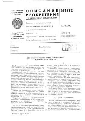 Способ построения переключающих и логических устройств (патент 169892)