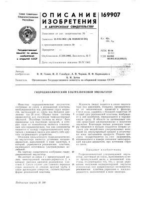Гидродинамический ультразвуковой эмульгатор (патент 169907)