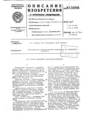 Способ получения трифторида молиб-дена (патент 815086)