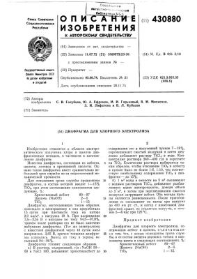 Диафрагма для хлорного электролиза (патент 430880)
