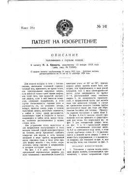 Топливник с глухим подом (патент 141)