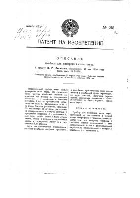 Прибор для измерения силы звука (патент 218)