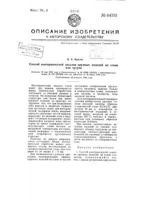 Способ изотермической закалки крупных изделий из стали или чугуна (патент 64355)