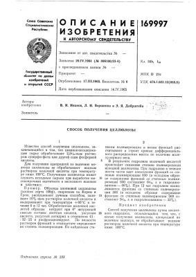 Способ получения целлюлозы (патент 169997)