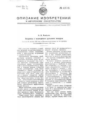 Вагранка с подогревом дутьевого воздуха (патент 64535)