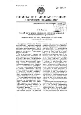 Способ регенерации аммиака из маточных жидкостей аммиачно- содового производства (патент 64478)