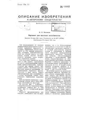 Парашют для шахтных подъёмников (патент 64443)
