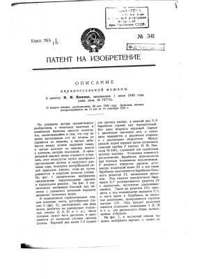 Кардочесальная машина (патент 341)