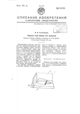 Ловушка или жалкая для грызунов (патент 64491)