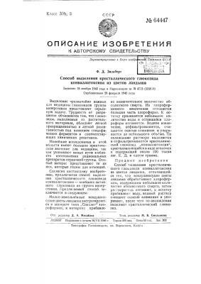 Способ выделения кристаллического глюкозида конваллатоксина из цветов ландыша (патент 64447)