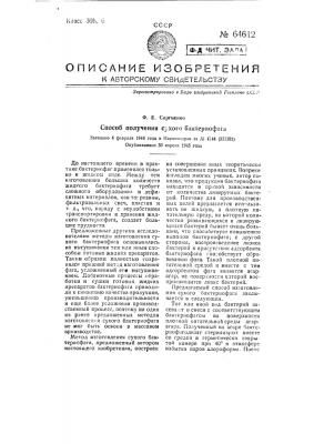 Способ получения сухого бактериофага (патент 64612)