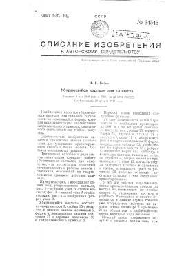 Убирающийся костыль для самолета (патент 64546)