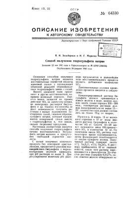 Способ получения гидросульфита натрия (патент 64330)