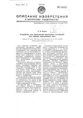 Устройство для уменьшения крутильных колебаний при помощи маятниковых масс (патент 64433)
