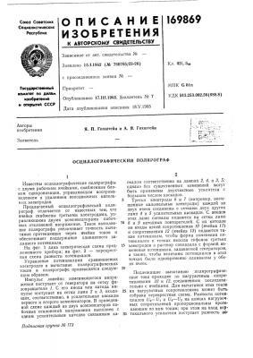 Осциллографический полярограф (патент 169869)