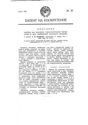 Прибор для получения стереоскопических впечатлений от двух изображений различного масштаба (патент 26)