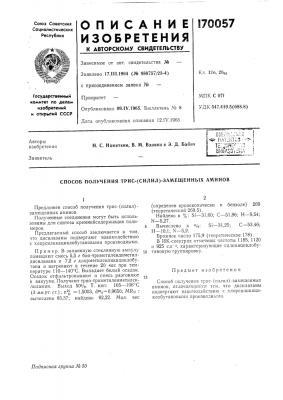 Патент ссср  170057 (патент 170057)