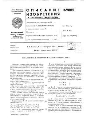 Параллельный сумматор накапливающего типа (патент 169885)