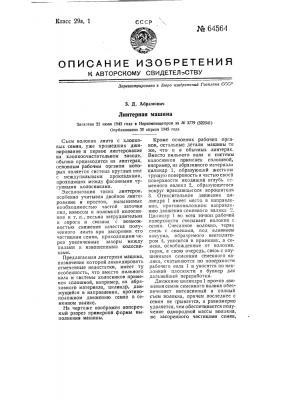 Линтерная машина (патент 64564)