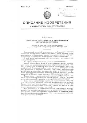 Проточный электролизер с вибрирующим сетчатым электродом (патент 116467)