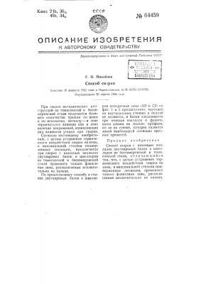 Способ сварки (патент 64459)