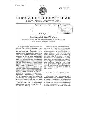Мотоциклетный газогенератор (патент 64416)