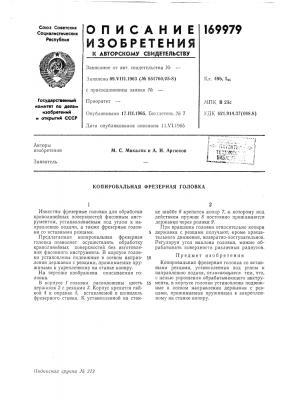 Копировальная фрезерная головка (патент 169979)