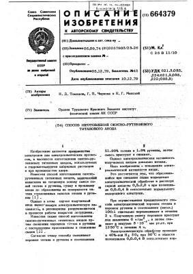 Способ изготовления оксино-рутениевого титанового анода (патент 664379)