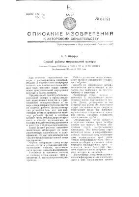 Способ работы морозильной камеры (патент 64591)