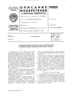 Длинноходовой податчик для электросверл и вращательно- ударных бурильных машин (патент 170021)
