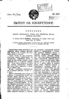 Мяльно-трепальный станок для обработки тресты лубовых растений (патент 200)