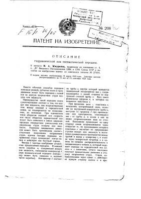 Гидравлическая или пневматическая передача (патент 208)
