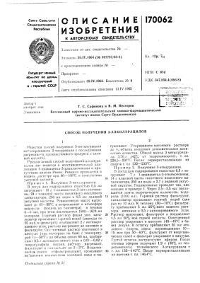 Способ получения 3-алкилурлцилов (патент 170062)